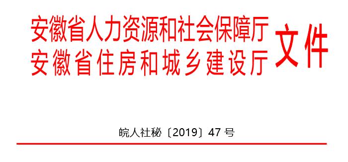 关于2019年度安徽省二级建造师执业资格考试考务工作有关事宜的通知(图文)