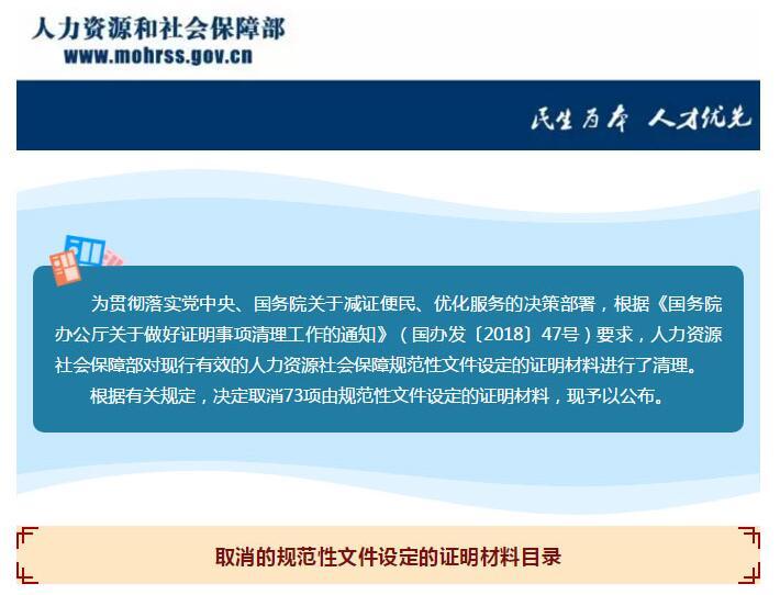 便民!人社部决定取消73项由规范性文件设定的证明材料(图文)