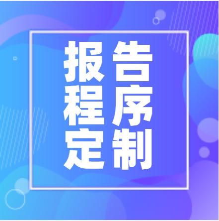 本站推出程序定制服务(图文)