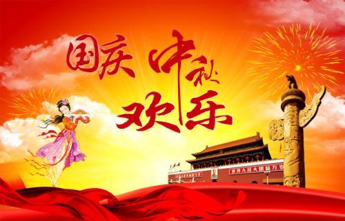 国庆中秋双节充值会员优惠活动